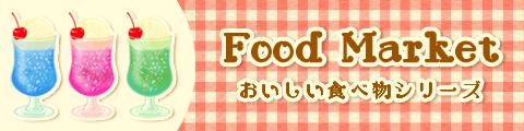 食べ物シリーズ Food Market Mie Design