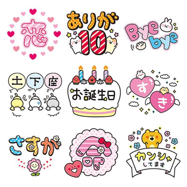 朝日新聞出版 かわいい文字&イラストBOOK デコ文字作例
