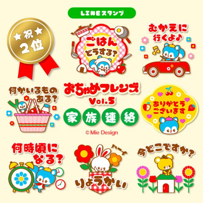 LINEスタンプ おちゃめフレンズ5 家族連絡 Mie Design