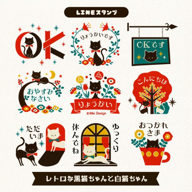 LINEスタンプ レトロな黒猫ちゃんと白猫ちゃん Mie Design