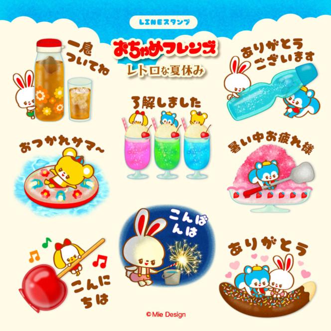 LINEスタンプ おちゃめフレンズ レトロな夏休み Mie Design