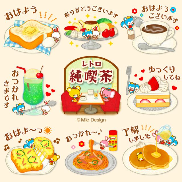 LINEスタンプ レトロ純喫茶 喫茶店 おちゃめフレンズ