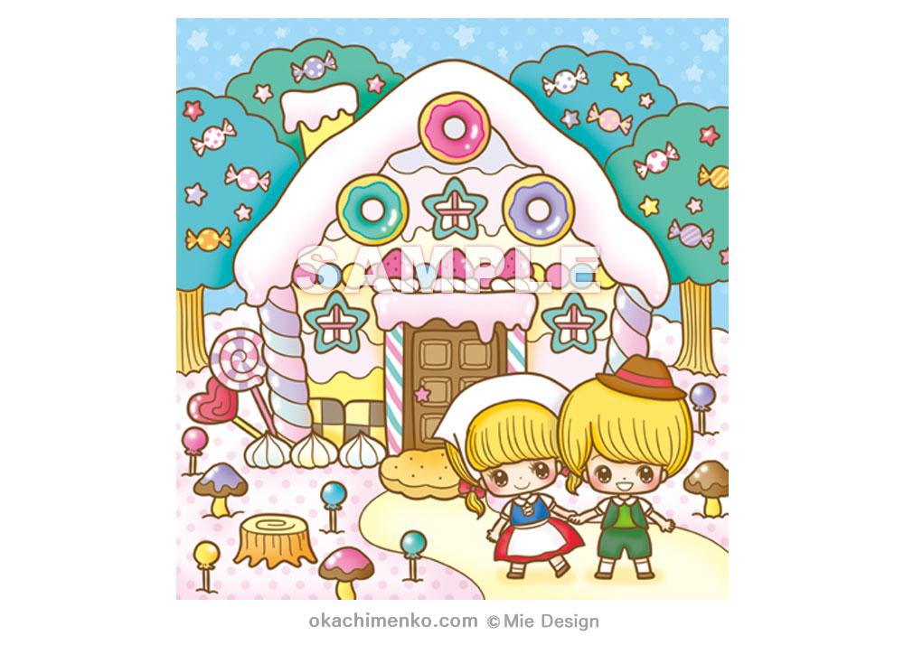 ヘンゼルとグレーテル お菓子の家 まちがいさがしイラスト