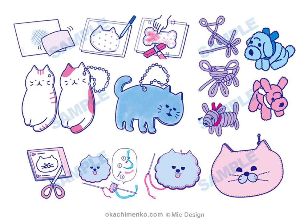 大泉書店 ドキドキと感動のだいすき 犬物語 猫物語 プラバン、モール工作イラスト