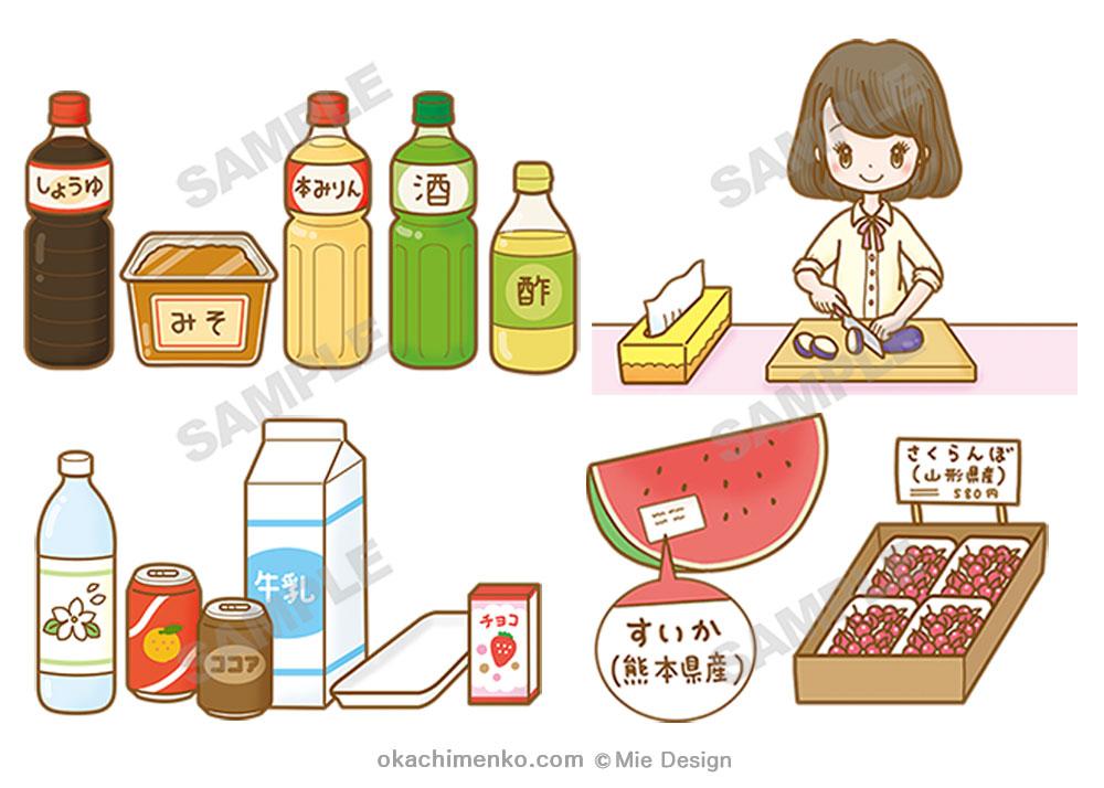 成美堂出版 自由研究かんたんじてん 食品イラスト