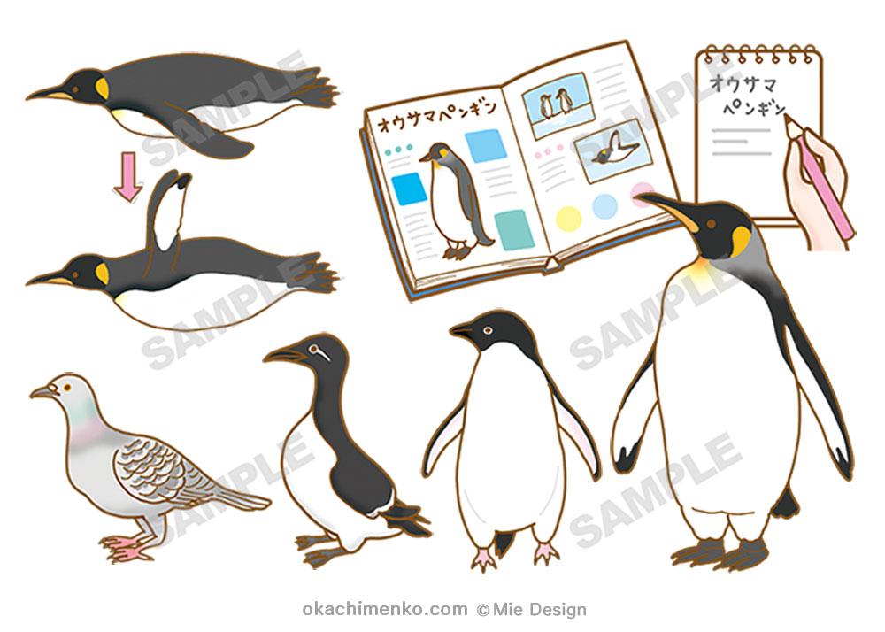 成美堂出版 自由研究かんたんじてん 動物 ペンギンイラスト