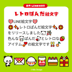 LINE絵文字 レトロぱんだ Mie Design
