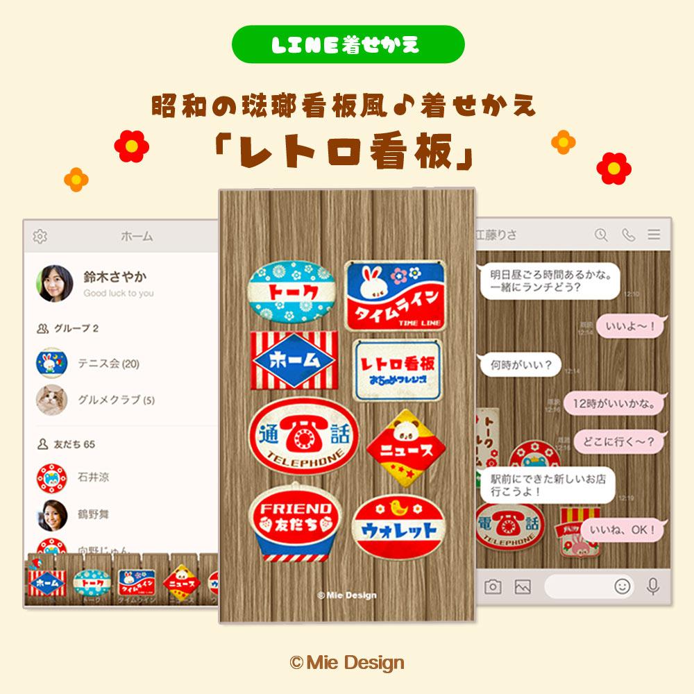 LINE着せかえ おちゃめフレンズ レトロ看板 Mie Design