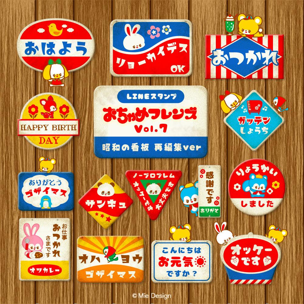LINEスタンプ おちゃめフレンズ7 レトロ看板 Mie Design